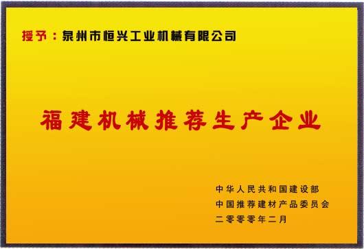 福建机械推荐生产企业
