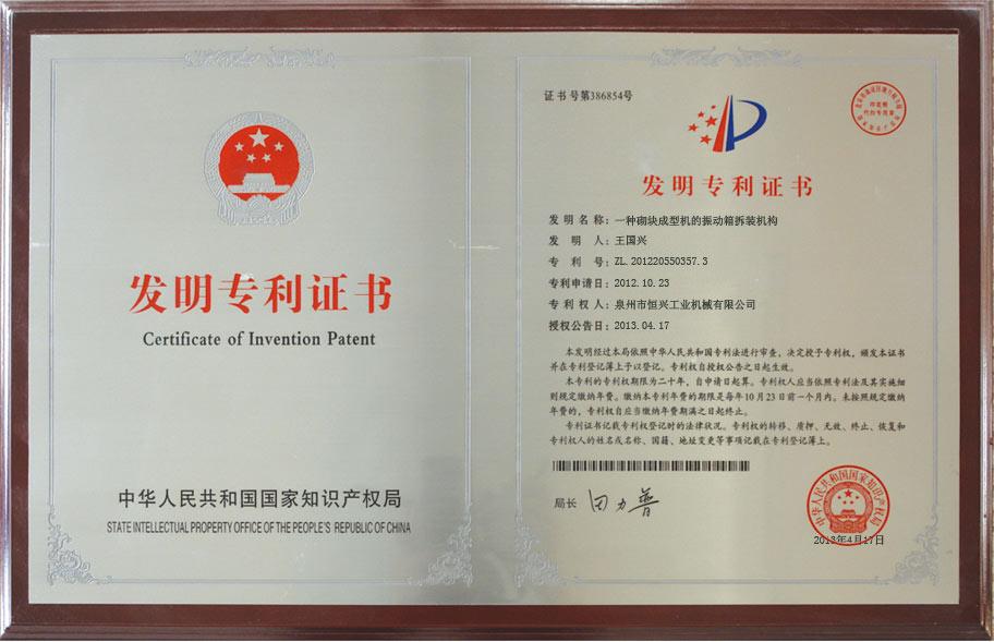 恒兴乐动体育app发明专利证书