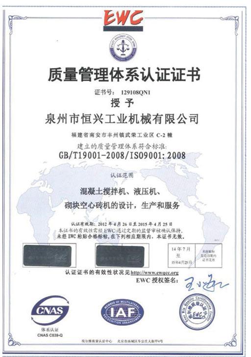 ISO9001质量体系认证证书