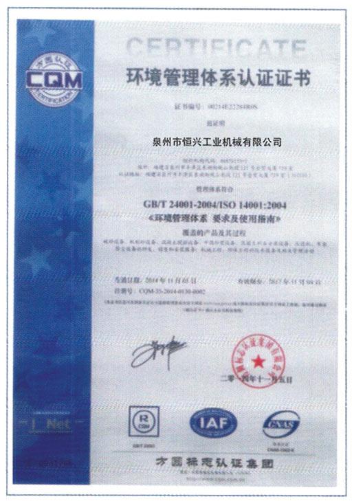 恒兴乐动体育app荣获环境体系认证证书