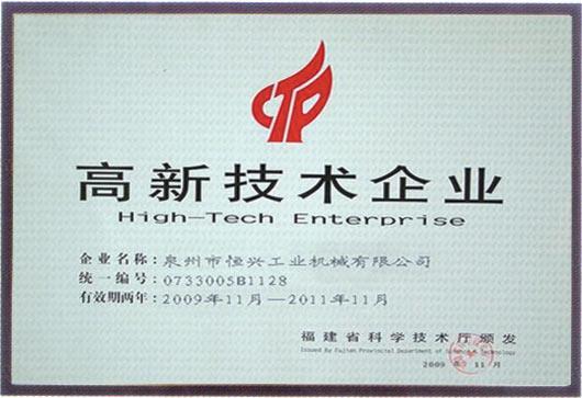 2009年福建高新技术企业