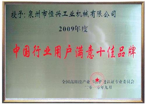 中国行业用户满意十佳品牌