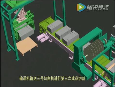 陶粒自保温砌块生产线3D演示视频